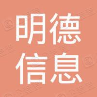 明德信息媒体(深圳)有限公司