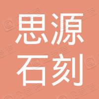 重庆思源石刻工艺品有限公司