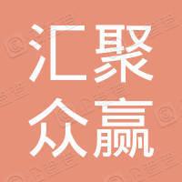 北京汇聚众赢企业管理中心(有限合伙)