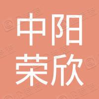 山西省中阳荣欣焦化有限公司高家庄煤矿