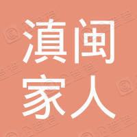 云南滇闽家人食品有限公司