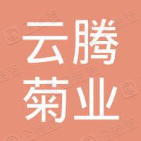 湖北云腾菊业有限公司