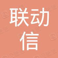 天津联动信通讯设备有限公司