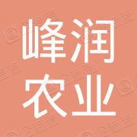海南峰润农业开发有限公司