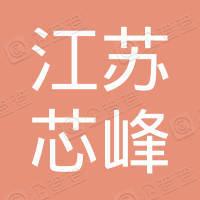 江苏芯峰新能源科技有限公司