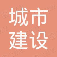 南宁城市建设投资集团有限责任公司