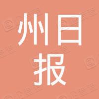 梅州日报社报业发展有限公司