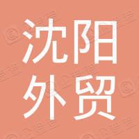 沈阳外贸国际货运代理有限公司