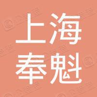 上海奉魁新能源科技有限公司
