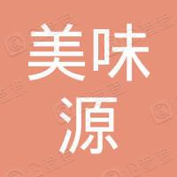 四川美味源食品有限公司