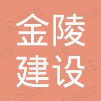 连云港赣榆金陵建设发展有限公司