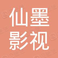 浙江仙墨影视有限公司