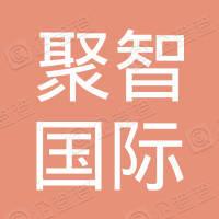 聚智国际(杭州)能源设备有限公司