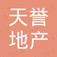 四川天誉房地产开发有限公司