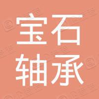 浙江宝石轴承有限公司