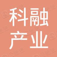 海南省科融产业供应链管理合伙企业(有限合伙)
