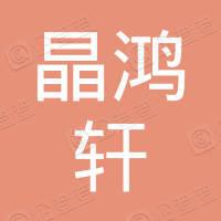 深圳市晶鸿轩艺术品有限公司