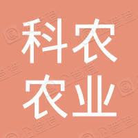 西藏科农农业开发有限公司