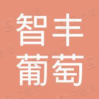海南智丰葡萄种植技术开发有限责任公司