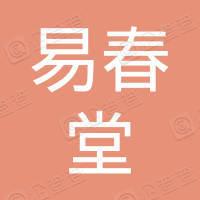 安徽省易春堂化妆品科技有限公司