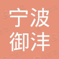 宁波御沣创业投资基金合伙企业(有限合伙)