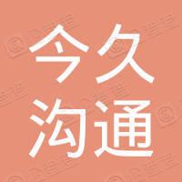 海南今久沟通广告传媒有限公司