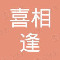 南京喜相逢科技有限公司