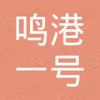 嘉兴鸣港一号股权投资合伙企业(有限合伙)