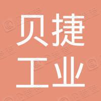 四川贝捷工业设计有限公司
