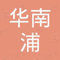 海南华南浦文化传媒有限公司