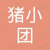 长沙猪小团网络科技有限公司