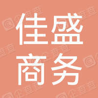 海南自贸区佳盛商务服务有限公司