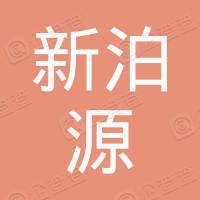 和顺县新泊源煤业有限公司天津营销处