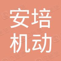 广州市安培机动车驾驶员培训有限公司