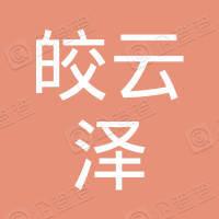 海南皎云泽旅游发展有限公司