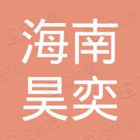 海南昊奕商业运营管理有限公司