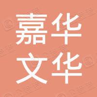 青岛嘉华文华国际旅行社有限公司