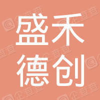 盛禾德创(海南)酒店管理有限公司