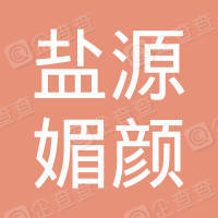 盐源县媚颜美容美体店