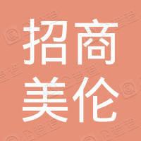 深圳招商美伦酒店管理有限公司南海餐饮分公司