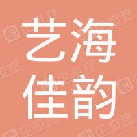 海南艺海佳韵明星艺术教育咨询有限公司