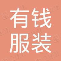 定安县有钱服装有限公司