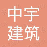 杭州中宇建筑设计有限公司