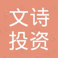 海南文诗投资集团有限公司