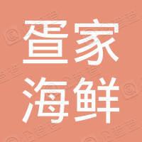 陵水新村疍家海鲜加工厂