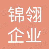 海南锦翎企业管理咨询有限公司