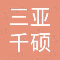 三亚千硕广告装饰有限公司