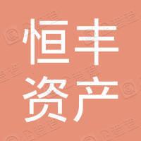 深圳市恒丰资产管理有限公司