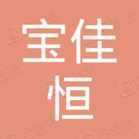深圳市宝佳恒商贸有限公司