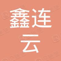 海南鑫连云商务咨询有限公司